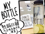 ���~���饻Today's special my bottle�H��M�H��M�l