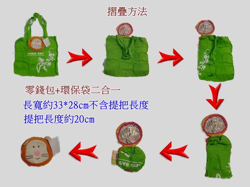 卡通造型摺叠购物袋加零钱包二合一环保袋
