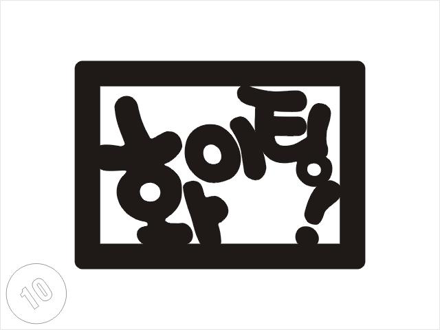 fighting(韩文:加油,战斗)