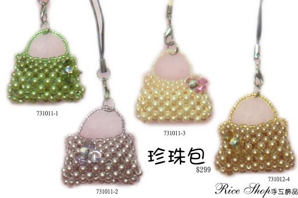 手工串珠饰品-珍珠包